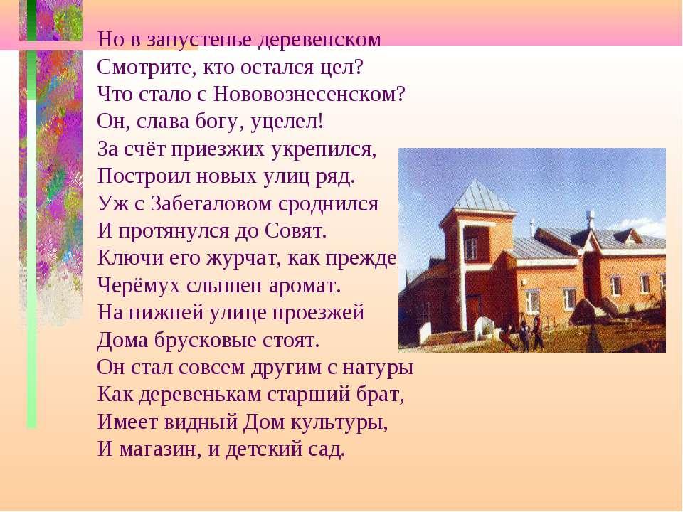 Но в запустенье деревенском Смотрите, кто остался цел? Что стало с Нововознес...