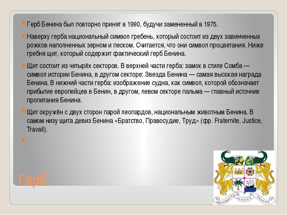 Герб Герб Бенина был повторно принят в 1990, будучи замененный в 1975. Наверх...