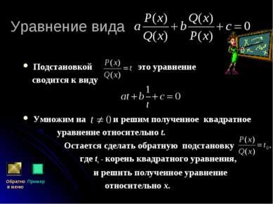 Уравнение вида Подстановкой это уравнение сводится к виду Умножим на и решим ...