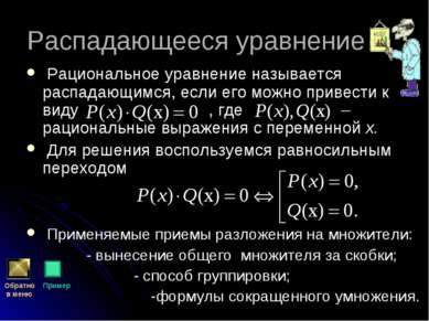 Распадающееся уравнение Рациональное уравнение называется распадающимся, если...