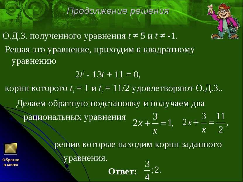 Продолжение решения О.Д.З. полученного уравнения t ≠ 5 и t ≠ -1. Решая это ур...