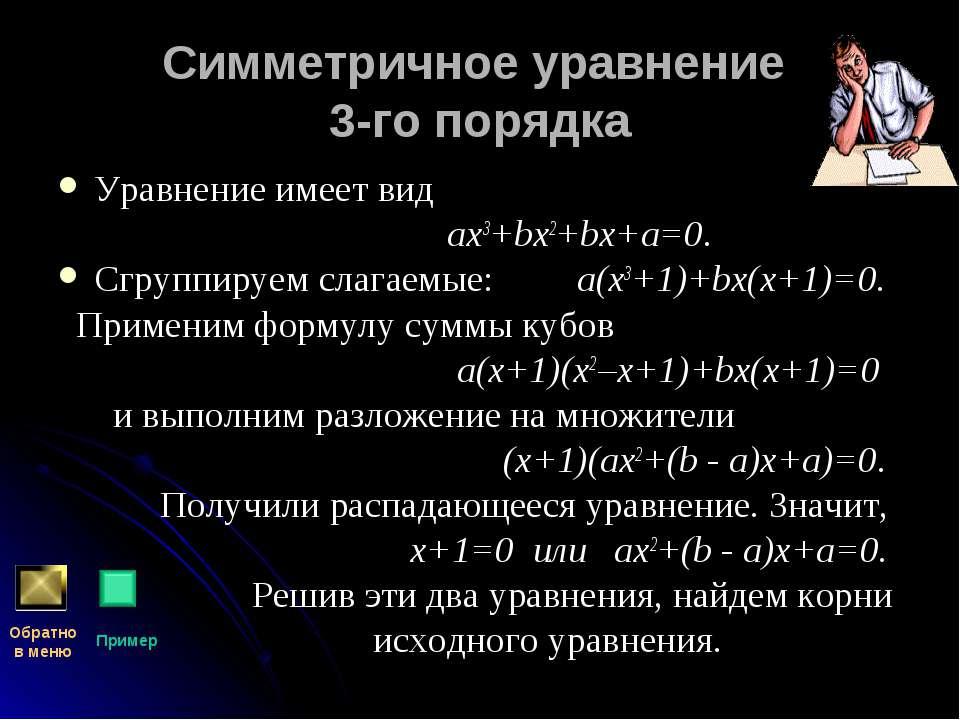 Симметричное уравнение 3-го порядка Уравнение имеет вид ах3+bх2+bх+а=0. Сгруп...