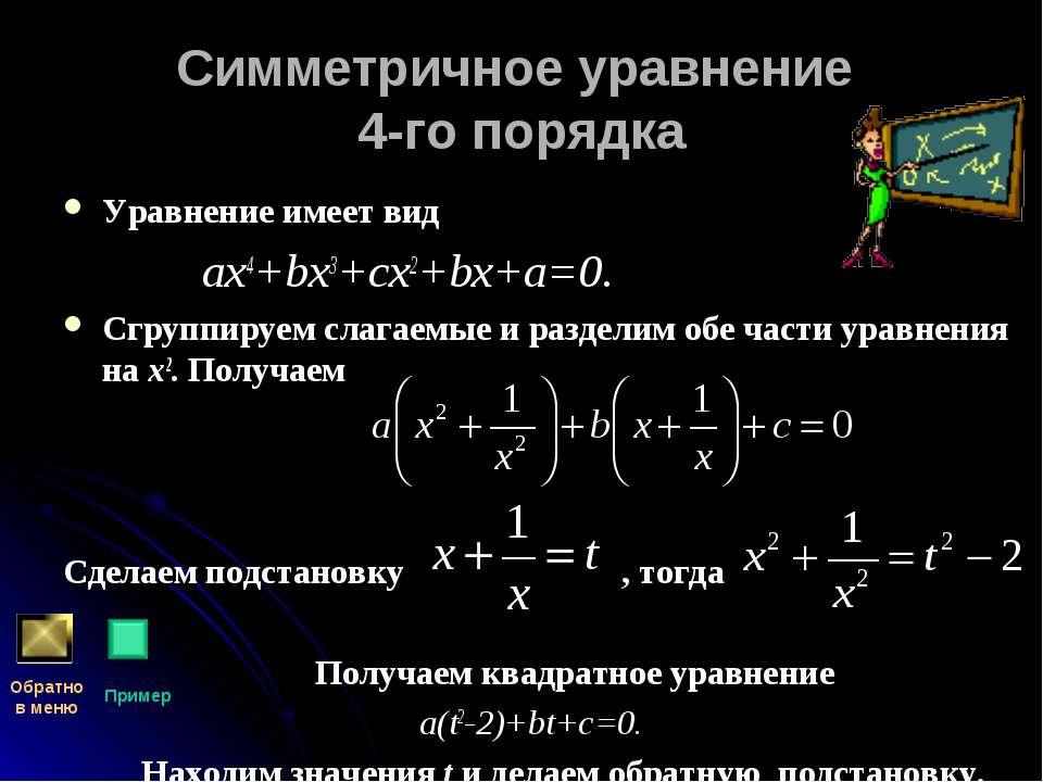 Симметричное уравнение 4-го порядка Уравнение имеет вид ах4+bх3+сх2+bх+а=0. С...