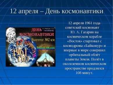 12 апреля – День космонавтики 12 апреля 1961 года советский космонавт Ю. А. Г...