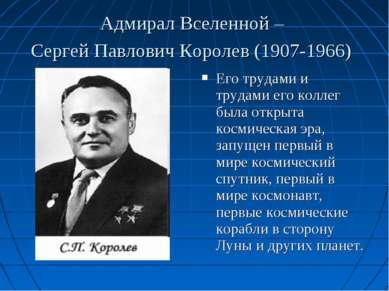 Адмирал Вселенной – Сергей Павлович Королев (1907-1966) Его трудами и трудами...