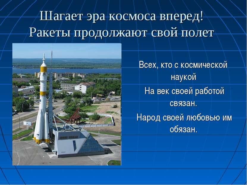 Шагает эра космоса вперед! Ракеты продолжают свой полет Всех, кто с космическ...