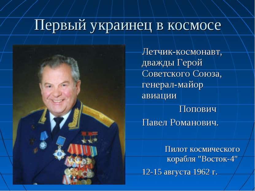 Первый украинец в космосе Летчик-космонавт, дважды Герой Советского Союза, ге...