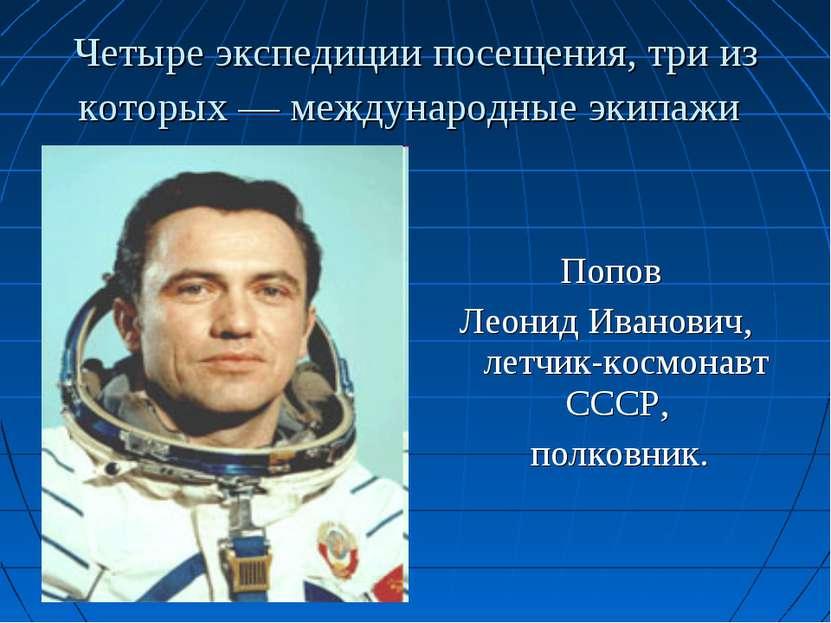 Четыре экспедиции посещения, три из которых — международные экипажи Попов Лео...