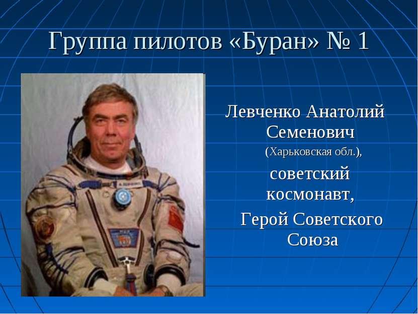 Группа пилотов «Буран» № 1 Левченко Анатолий Семенович (Харьковская обл.), со...