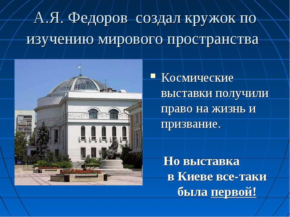 А.Я. Федоров создал кружок по изучению мирового пространства Космические выст...