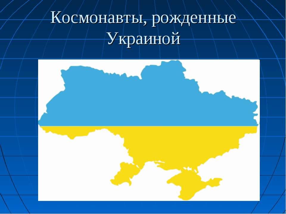 Космонавты, рожденные Украиной
