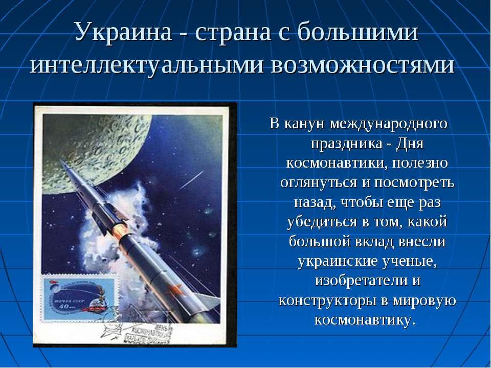 Украина - страна с большими интеллектуальными возможностями В канун междунаро...