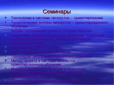 Семинары Технологии в системе личностно – ориентирования. Теоретические основ...