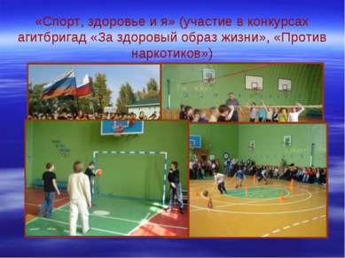 «Спорт, здоровье и я» (участие в конкурсах агитбригад «За здоровый образ жизн...