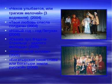 «Чехов улыбается, или трагизм мелочей» (3 водевиля) (2004) «Твоя любовь спасл...