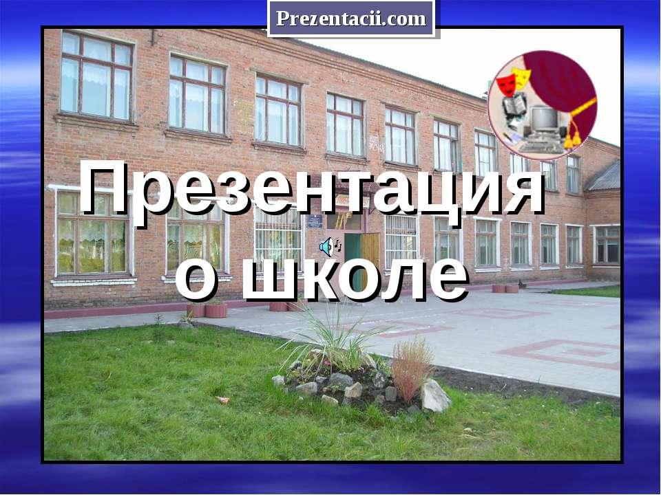 Презентация о школе