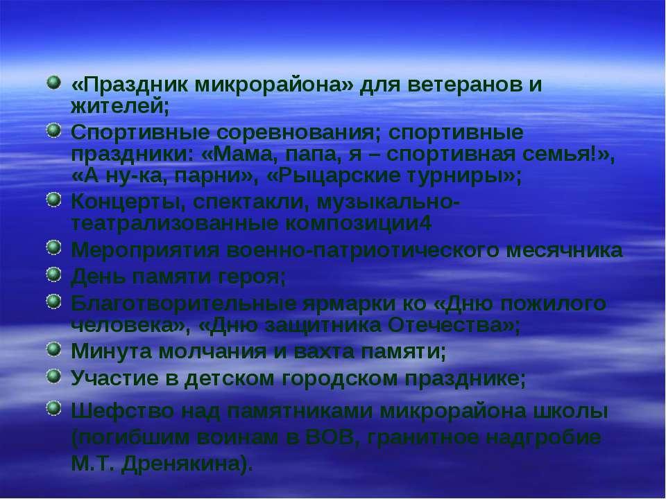 «Праздник микрорайона» для ветеранов и жителей; Спортивные соревнования; спор...
