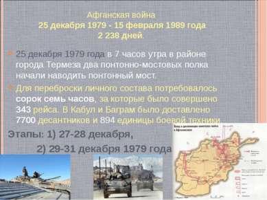 Афганская война 25 декабря 1979 - 15 февраля 1989 года 2 238 дней. 25 декабря...