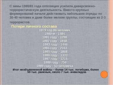 С зимы 1980/81 года оппозиция усилила диверсионно-террористическую деятельнос...