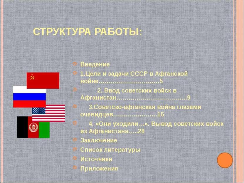 СТРУКТУРА РАБОТЫ: Введение 1.Цели и задачи СССР в Афганской войне…………………………5 ...