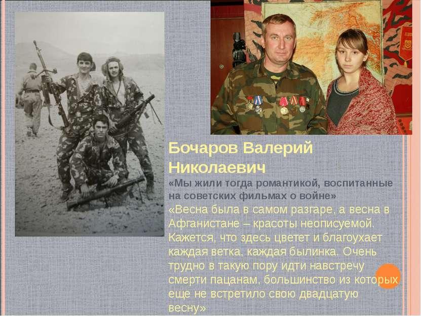 Бочаров Валерий Николаевич «Мы жили тогда романтикой, воспитанные на советски...