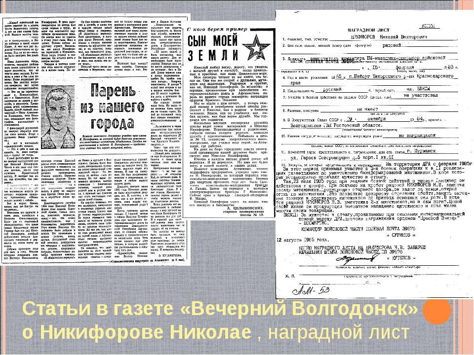 Статьи в газете «Вечерний Волгодонск» о Никифорове Николае , наградной лист