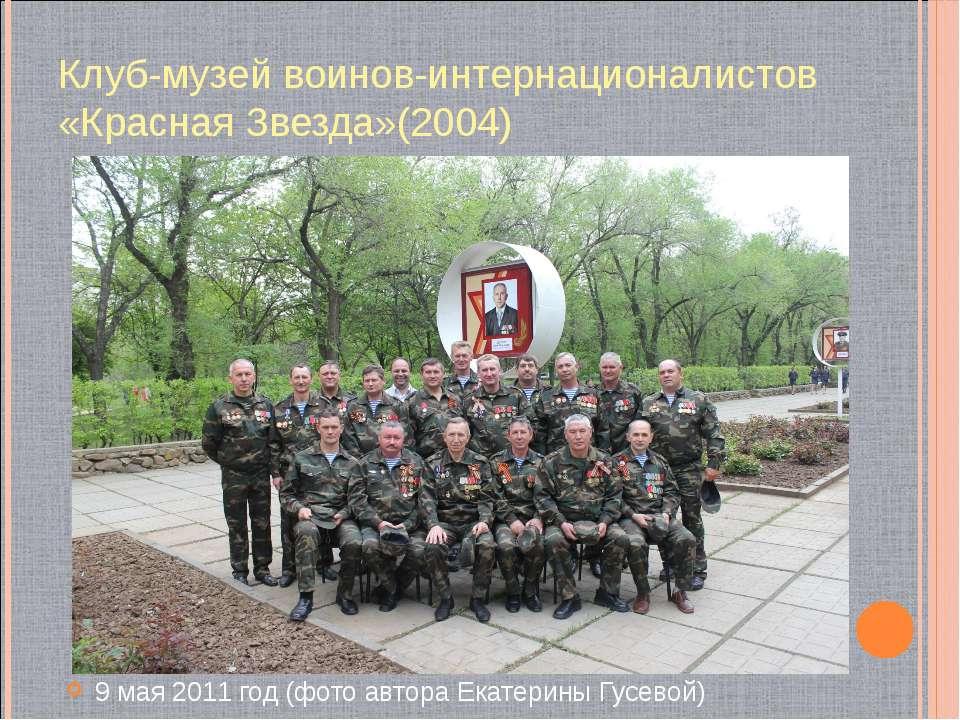 Клуб-музей воинов-интернационалистов «Красная Звезда»(2004) 9 мая 2011 год (ф...