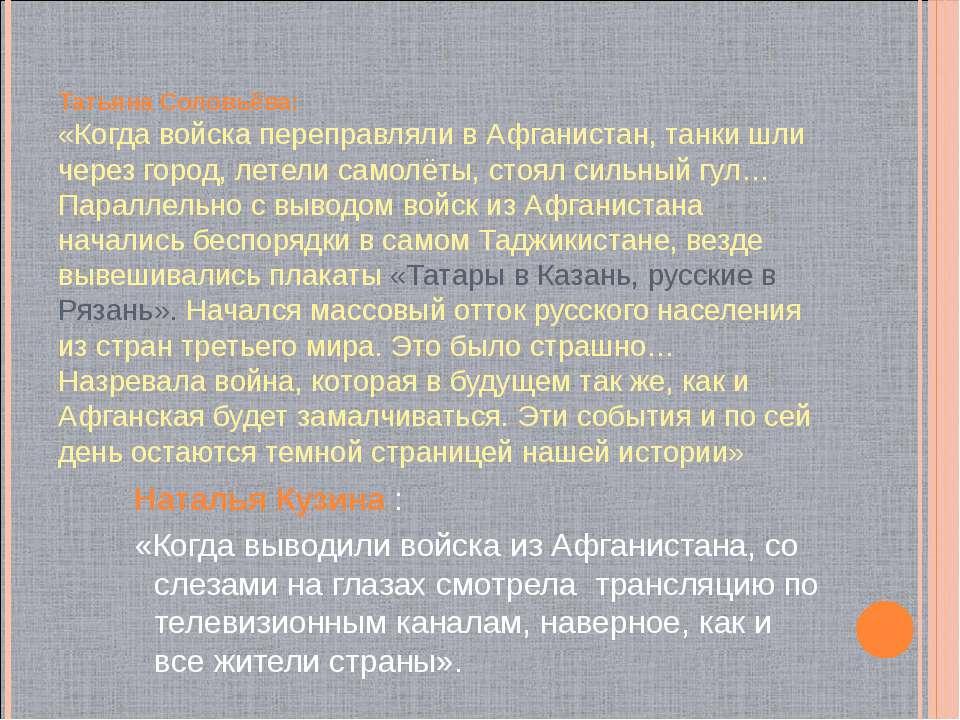 Татьяна Соловьёва: «Когда войска переправляли в Афганистан, танки шли через г...