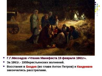 Г.Г.Мясоедов «Чтение Манифеста 19 февраля 1861г». За 1861г.- 1959крестьянских...