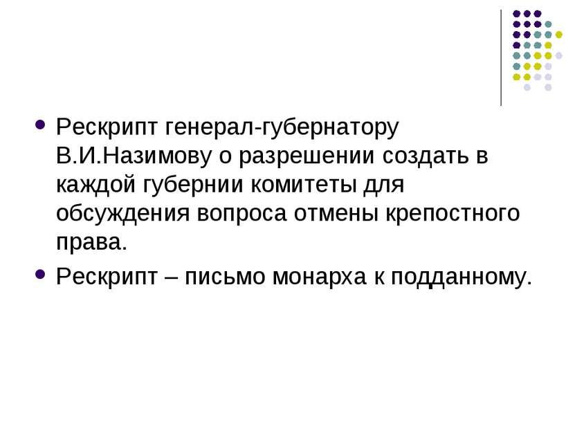 Рескрипт генерал-губернатору В.И.Назимову о разрешении создать в каждой губер...