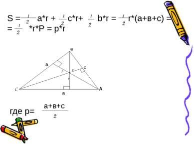 В С S = a*r + c*r+ b*r = r*(а+в+с) = = *r*Р = р*r где p= А а в с r r r 1 2 2 ...