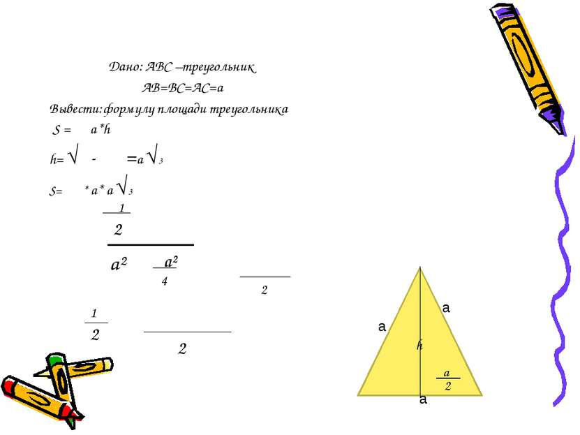 Дано: АВС –треугольник АВ=ВС=АС=а Вывести:формулу площади треугольника S = a*...