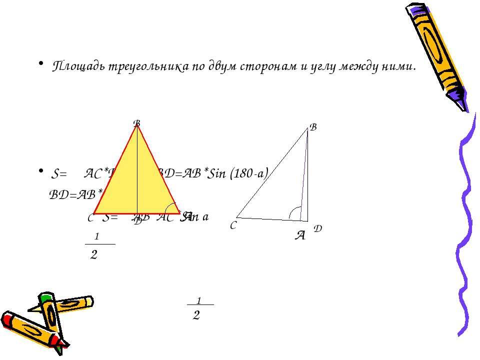 Площадь треугольника по двум сторонам и углу между ними. S= АС*ВД ВД=АВ*Sin (...