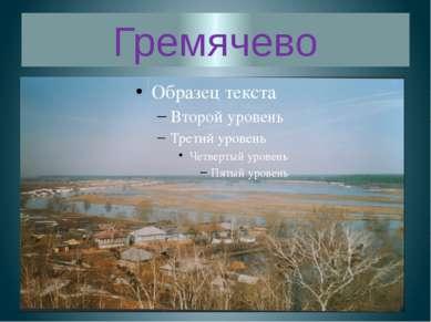 Гремячево