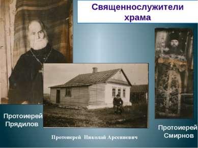 Протоиерей Прядилов Протоиерей Смирнов Протоиерей Николай Арсениевич Потапов ...