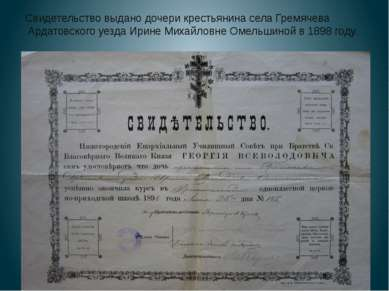 Свидетельство выдано дочери крестьянина села Гремячева Ардатовского уезда Ири...