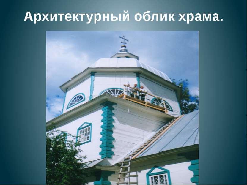 Архитектурный облик храма.