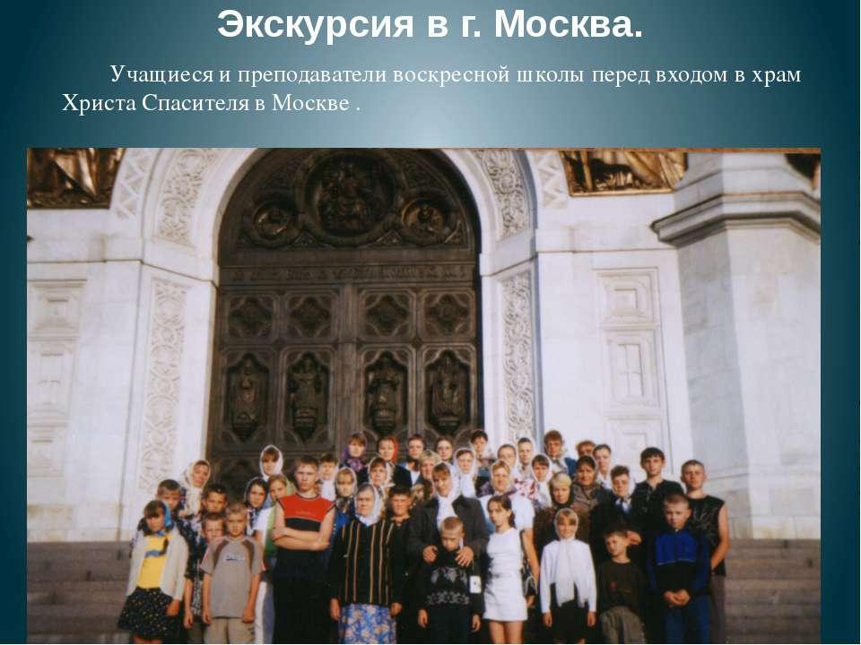 Экскурсия в г. Москва. Учащиеся и преподаватели воскресной школы перед входом...