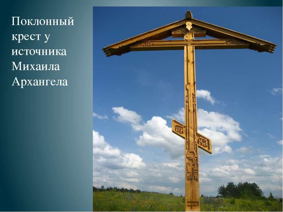 Поклонный крест у источника Михаила Архангела