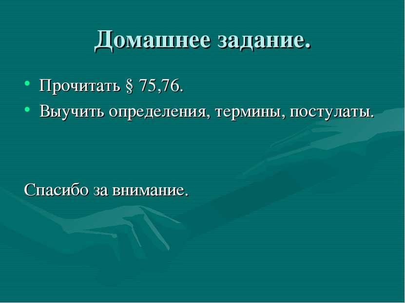 Домашнее задание. Прочитать § 75,76. Выучить определения, термины, постулаты....