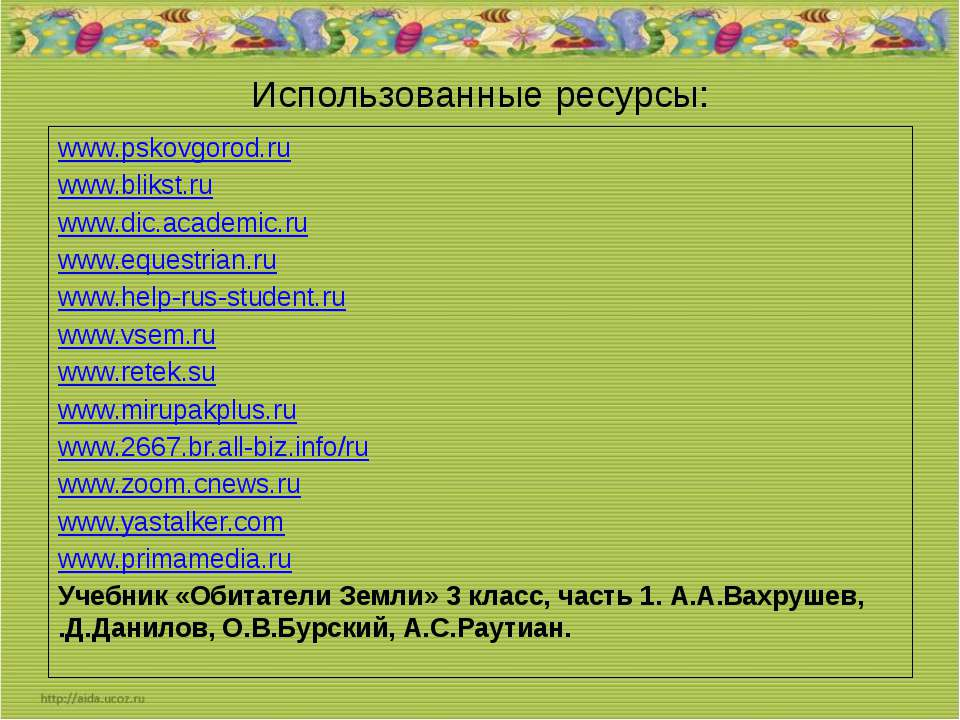 Использованные ресурсы: www.pskovgorod.ru www.blikst.ru www.dic.academic.ru w...