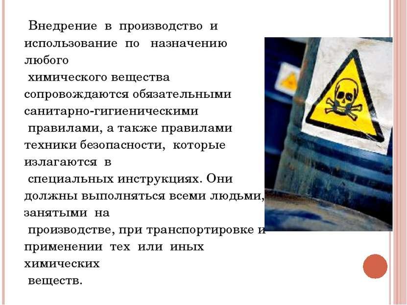 Внедрение в производство и использование по назначению любого химического вещ...