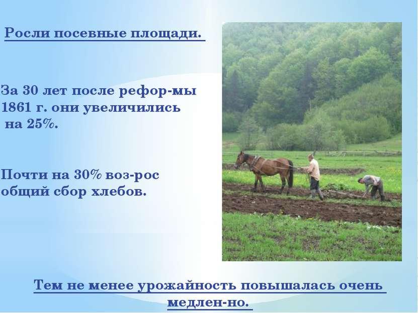 Тем не менее урожайность повышалась очень медлен но. Росли посевные площади. ...