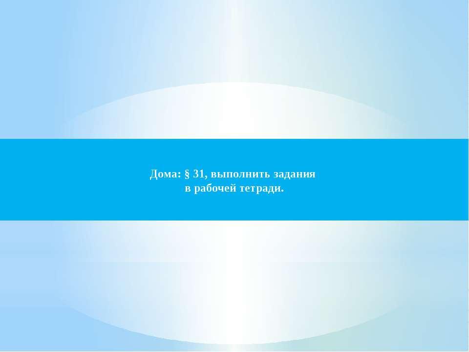 Дома: § 31, выполнить задания в рабочей тетради.
