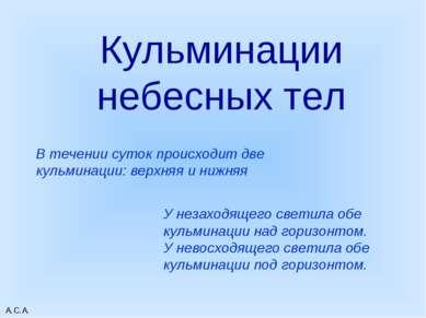 А.С.А. Кульминации небесных тел В течении суток происходит две кульминации: в...