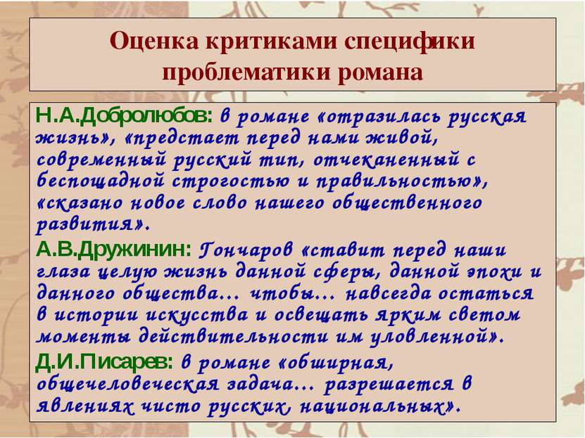 Оценка критиками специфики проблематики романа Н.А.Добролюбов: в романе «отра...