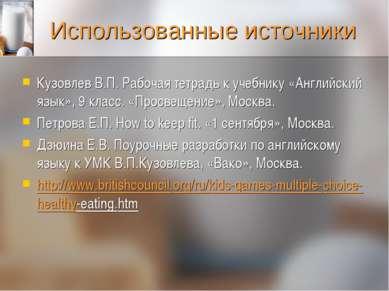 Использованные источники Кузовлев В.П. Рабочая тетрадь к учебнику «Английский...