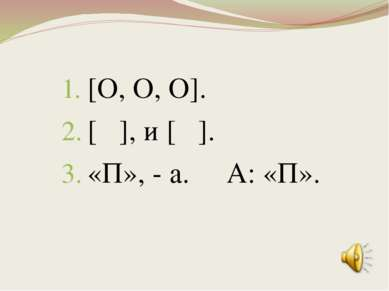 [О, О, О]. [ ], и [ ]. «П», - а. А: «П».