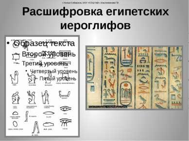 Расшифровка египетских иероглифов г.Усолье-Сибирское, МОУ «СОШ №2», Масленник...