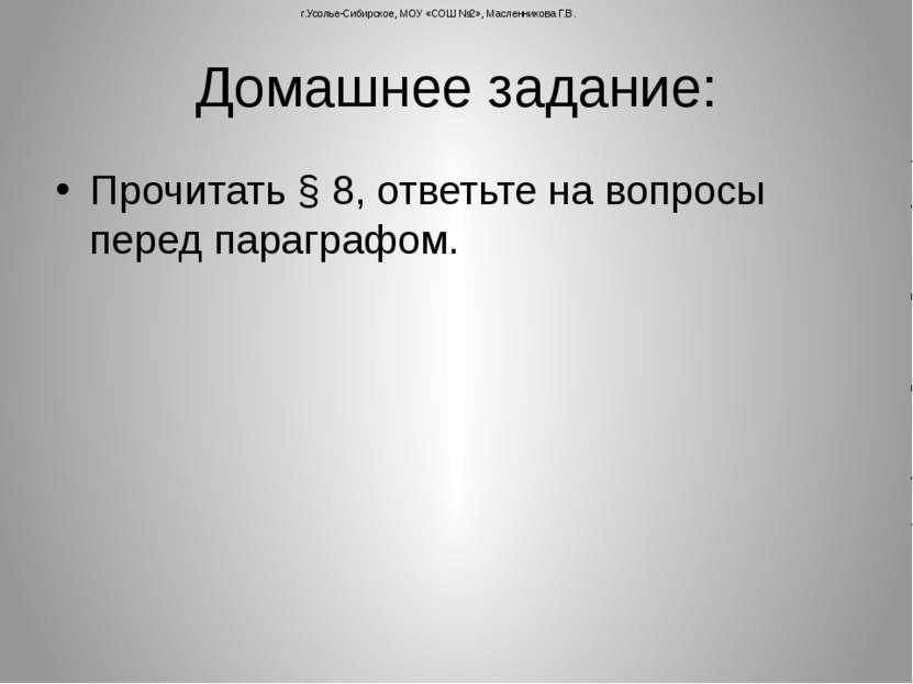 Домашнее задание: Прочитать § 8, ответьте на вопросы перед параграфом. г.Усол...